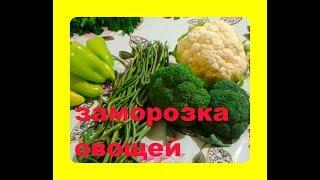 заморозка брокколи,цветной капусты,перца и стручковой фасоли