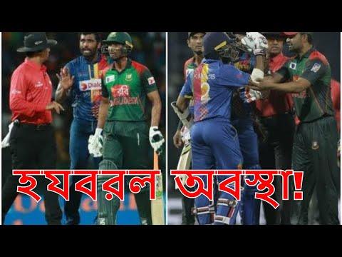 শেষ ওভারে মাঠ ছাড়তে চেয়েছিল বাংলাদেশ! কিন্তু কেনো? | Bangladesh VS Srilanka 16 March News 2018!