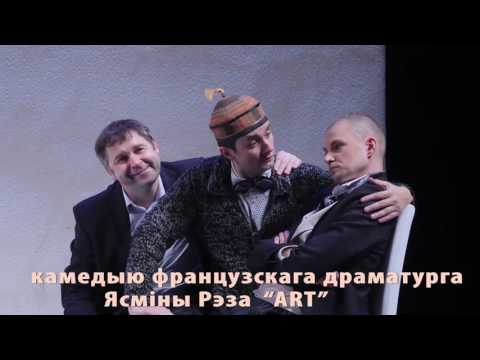 ART / représentation unique du Théâtre National Yanka Koupala (Minsk, Bélarus)