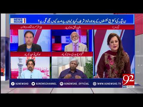 News Room | 23 April 2018 | 92NewsHD