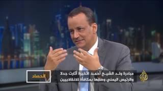 الحصاد 2017/1/12-اليمن.. أسئلة المبادرة الدولية