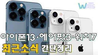 [Wats와츠] 아이폰13, 에어팟 3세대, 애플워치7…