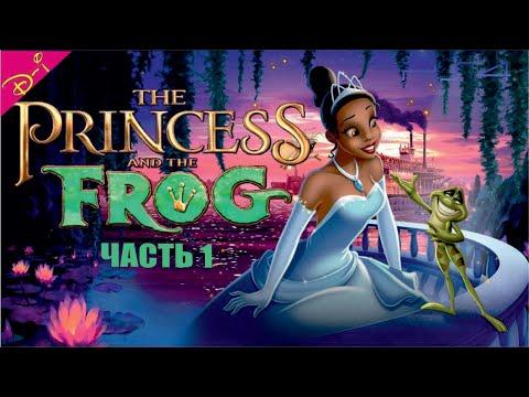 Принцесса и лягушка мультфильм 2010 2 часть
