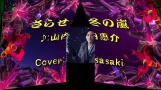 さらせ冬の嵐/山内惠介Cover:sasaki 嵐 動画 27