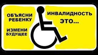 видео Инвалидность - это... Установление инвалидности, перечень заболеваний. Реабилитация инвалидов