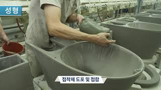 [알아두면 쓸모있는]  위생도기의 제조 공정