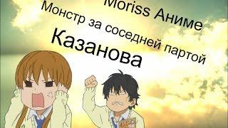 Грустный аниме клип - Казанова (Монстр за соседней партой )