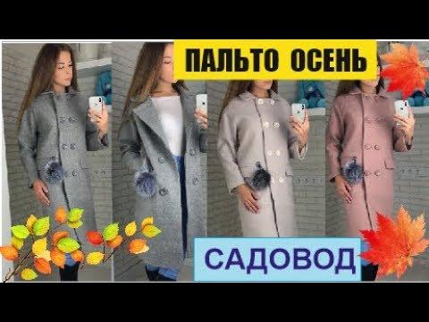 Пальто ОСЕНЬ- ВЕСНА / Покупки с Садовода / Модная верхняя одежда / Рынок Садовод