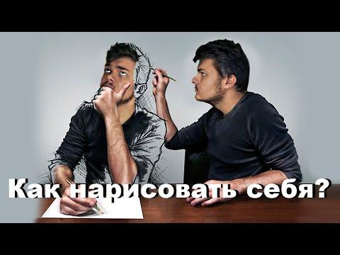 Максим Никронов/Как нарисовать самого себя в Photoshop?