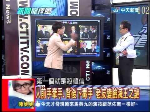 """20130911新聞龍捲風 04 冷血馬""""眼神瞬變""""之謎"""