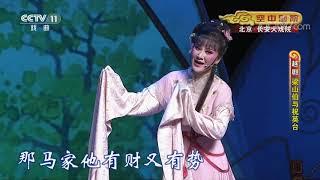《CCTV空中剧院》 20191027 越剧《梁山伯与祝英台》 2/2| CCTV戏曲