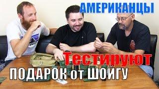 Американцы тестируют набор солдата России - подарок от Шoйгу