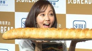 女優の木南晴夏が、自身がプロデュースしたパンのセレクトショップ「木...