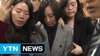 잘못 뉘우친 장시호 1년 6개월 구형...김종 3년 6개월 / YTN