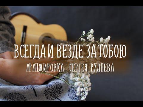 Сергей Руднев - Всегда и везде за тобою (русский романс) | Classical Guitar