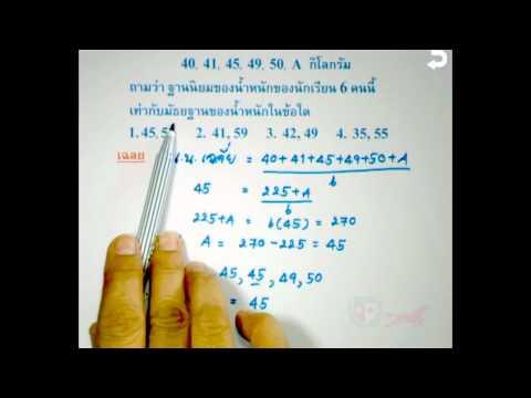 เฉลยข้อสอบคณิตศาสตร์ O-NET ม.3 ตอนที่ 12