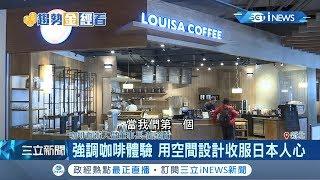 本土咖啡品牌店數超越星巴客 首度進駐日系書店推複合式新店面|記者 呂蓓君 于成虎|【台灣要聞。先知道】20191223|三立iNEWS