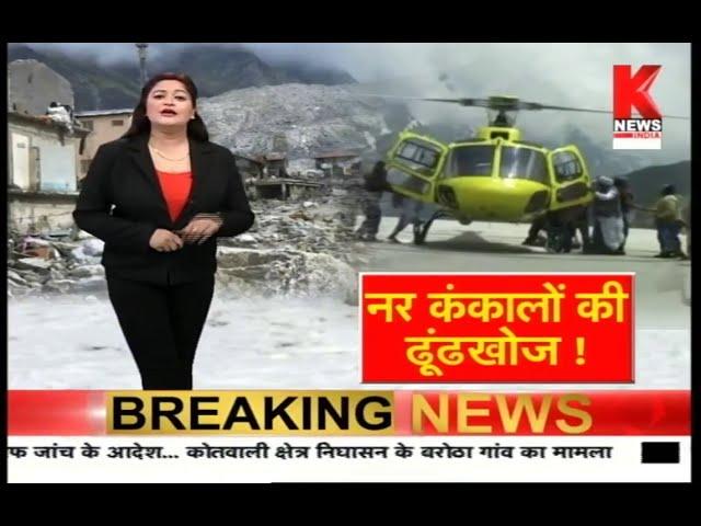 नर कंकालों की ढूंढखोज    Special Report    Knews