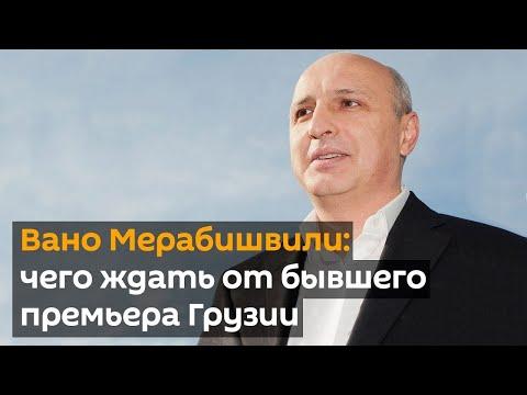Мерабишвили выходит на свободу: чего ждать от экс-премьера Грузии