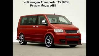 Volkswagen T5 жөндеу блок ABS қате 01276 ###
