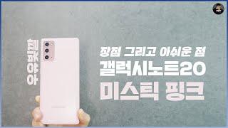 갤럭시노트20 U+ 미스틱 핑크 후기! 좋은 점 그리고…