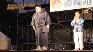 平成29年7月29日、寝屋川まつりで行われた「ふるさと大使 豪栄道関 委...