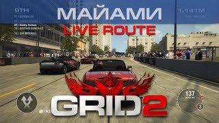 ▶ GRID 2 - Майами, Live Route | HD 1080p