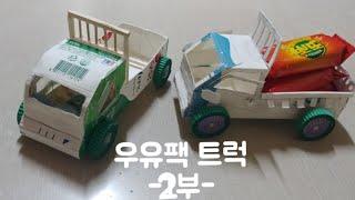 우유팩으로 트럭 만들기 -2부-