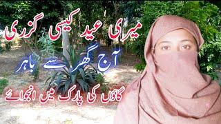 Mari Eid kise Guzari  Pak village Eid mubarq   today out door vlogs uploaded by the vlogs tv