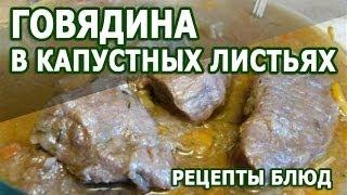 Рецепты блюд. Говядина в капустных листьях в горшочках
