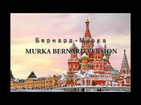 Download Bernard - Murka (Бернард - Мурка) Rare version HD with lyrics