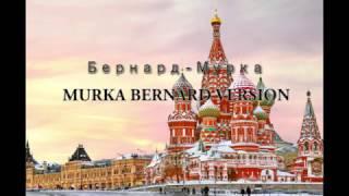 Bernard - Murka (Бернард - Мурка) Rare version HD with lyrics