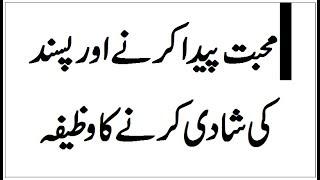 Powerfull Wazifa For any Hajat | Jaaye Nimaz say Uthty sath Har Dua Qabool Hogi