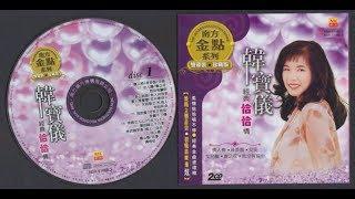 韓寶儀  我愛秋蓮  【KARAOKE】Han Bao Yi『WO AI QIU LIAN 』情歌天后80年代百萬暢銷經典國語懷舊新馬金曲歌后華語老歌精選流行好歌甜美柔情