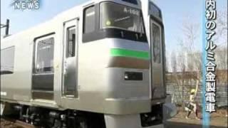 アルミ合金製の新型735系電車 今夏登場 (2010/05/07) 北海道新聞