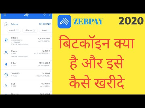 Zebpay Tutorial In Hindi To Buy Bitcoin|kya Kaise|
