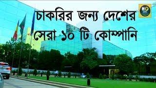 চাকরির জন্য দেশের সেরা ১০ টি কোম্পানি।The top ten group of companies of Bangladesh.