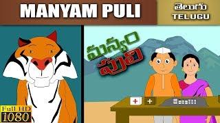 MANYAM PULI | Telugu Kids Story |