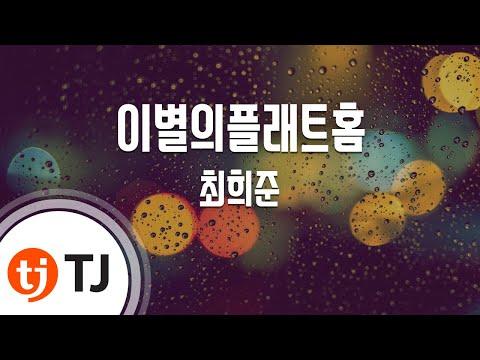 [TJ노래방] 이별의플래트홈 - 최희준 / TJ Karaoke