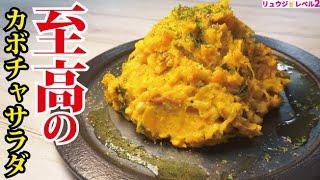 かぼちゃサラダ|料理研究家リュウジのバズレシピさんのレシピ書き起こし
