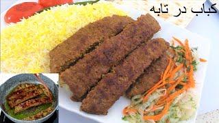 Persian Koobideh Kabab and Saffron Rice YШЧШ YшШ|Яч Ч|бЧц| Яб ЪЧШч чхбЧ ШЧ ШбцЬ ТШYд вйсбЧц| No Oven