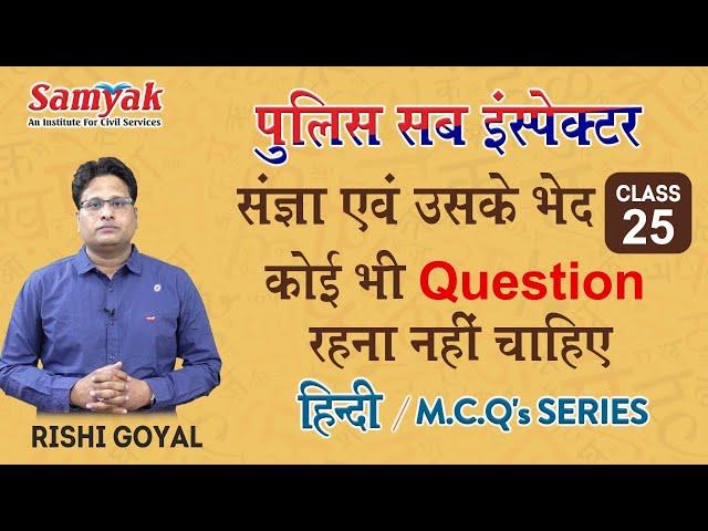 संज्ञा के भेद by Rishi Sir // Sangya Hindi Grammar // संज्ञा की परिभाषा // Police Sub Inspector