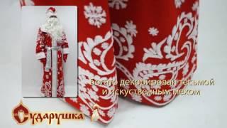 видео Костюм Деда Мороза своими руками