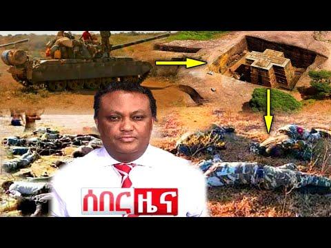 አሁን የደረሰን ሰበር ዜና | Ethiopian News Zhabesha Abel Birhanu Zena Tube Esat ኢትዮጵያ ዜና ዘሃበሻ Breaking news