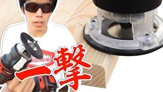 一撃で角を削りだす!DIY工具トリマー使用レポート thumbnail