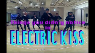 Download Things you didn't notice in EXO's - ELECTRIC KISS dance practice vers.