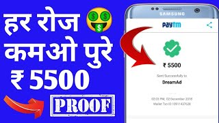 Best Earning App For Android 2018   Earn money from SmartPhone   DreamAd Se paise kaise kmaye proof