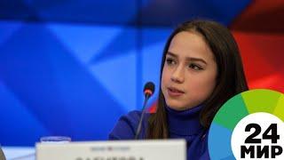 Королева льда Загитова рассказала, что помогло ей победить - МИР 24