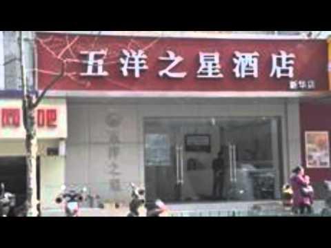 Wuyang Star Hotel Hangzhou Xinhua Road
