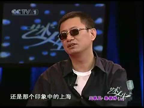 王家衛 - 藝術人生訪問 Wong Kar-Wai Interview 3/4